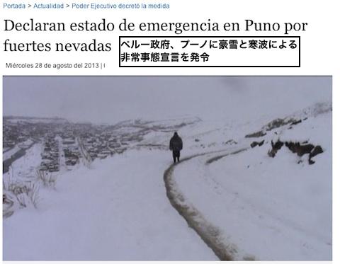 peru-cold-1.jpg