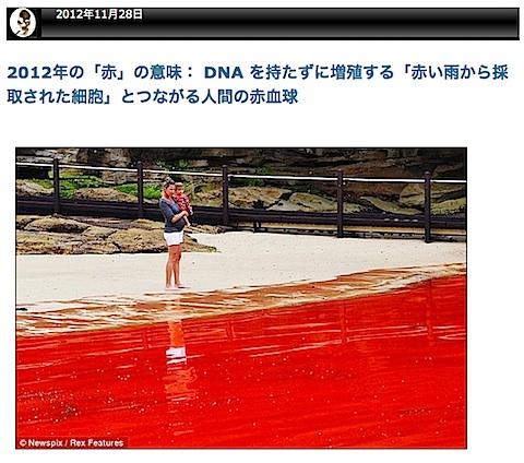 red-bloodsea.jpg