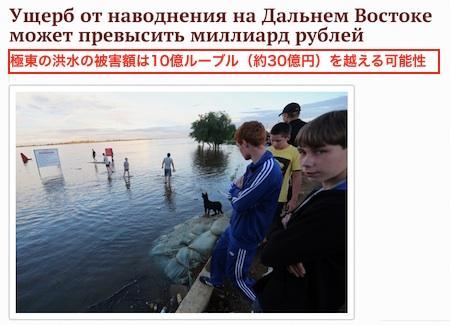 ru-floods-2013.jpg