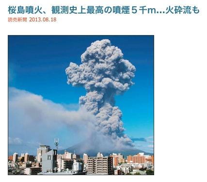 sakurajima-2013-08.jpg