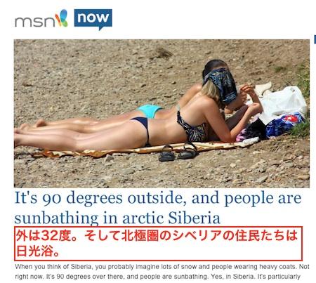 siberia-90degrees.jpg