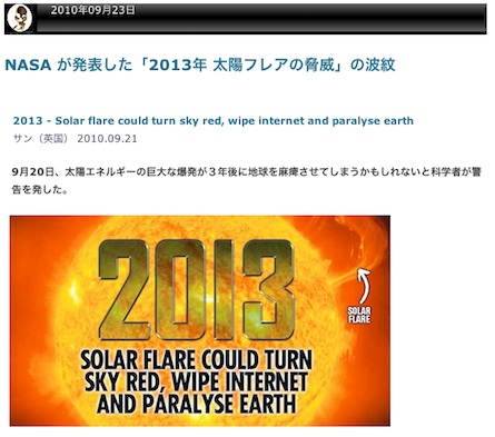 solarflare-2010-2013.jpg