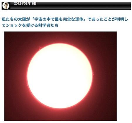 sun-perfect-circle.jpg