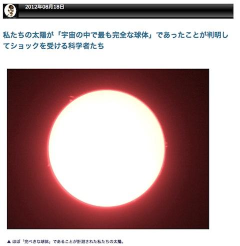 sun-perfect.jpg