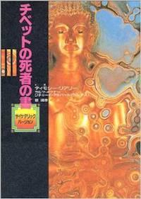 tibet-death-manual.jpg