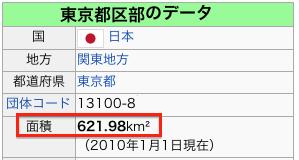 tokyo-23ck.png