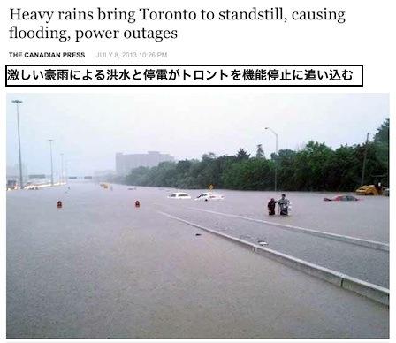 tronto-floods.jpg