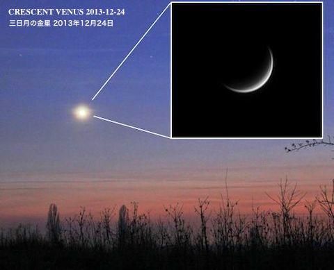 venus-crescent.jpg