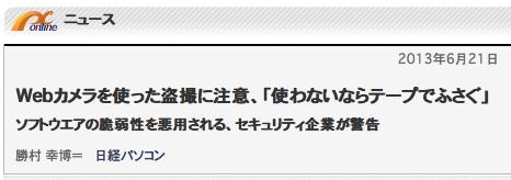 web-camera-02.jpg
