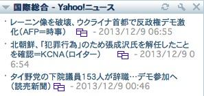 yahoo-2013-12-09.jpg