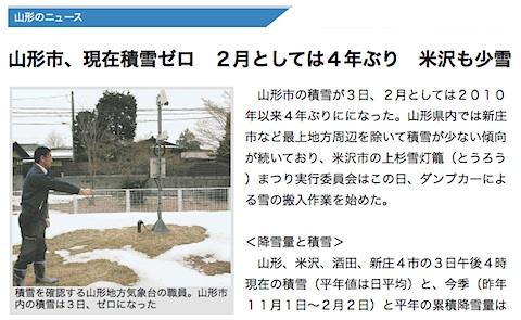 yamagata-0-snow.jpg